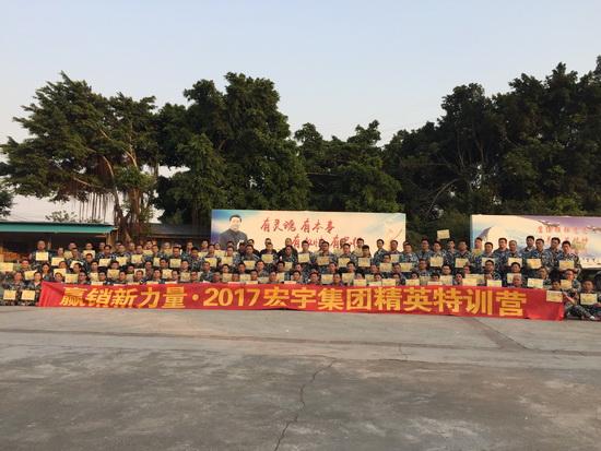 """澳门新萄京手机版网址""""赢销新力量""""2017精英特训营成功举行"""