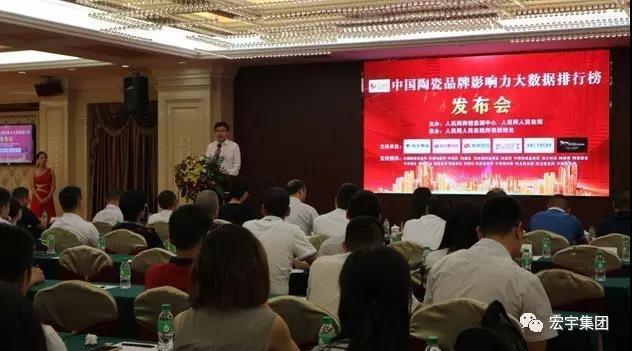 喜讯   宏宇陶瓷再获权威认可,上榜品牌影响力榜单!