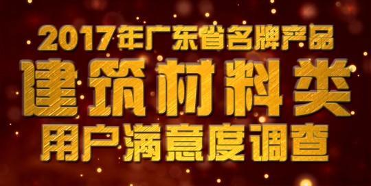 投票 广东省名牌产品评选正在进行中,宏宇陶瓷需要你!