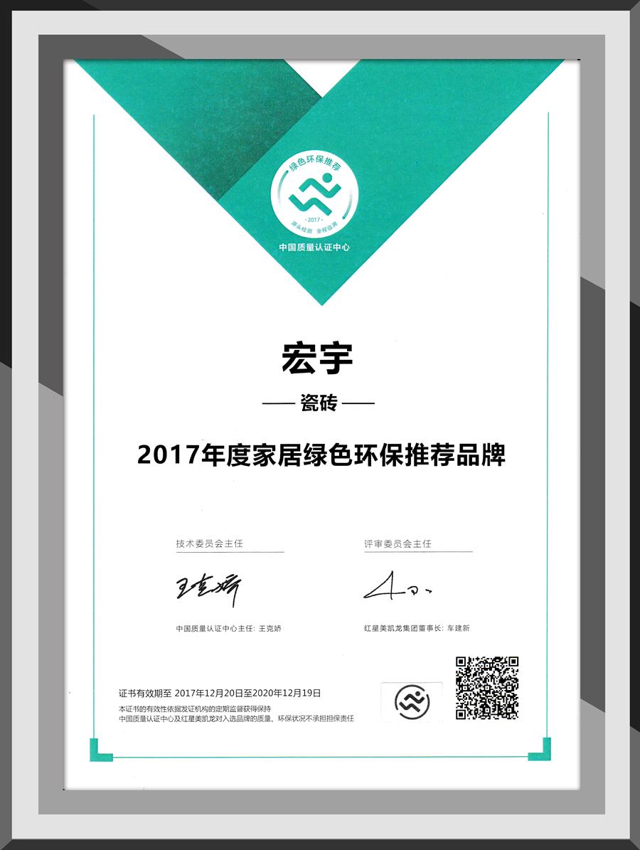 """宏宇陶瓷获""""红星美凯龙推荐家居绿色环保品牌""""称号"""