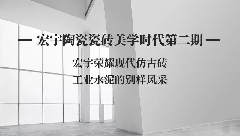 万博娱乐客户端现代仿古砖,工业风的精彩设计!