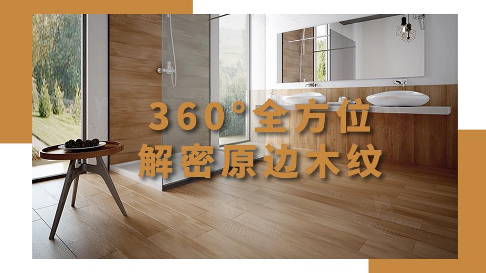 360°解密!万博娱乐客户端简奢新元素,为何备受设计师追捧?