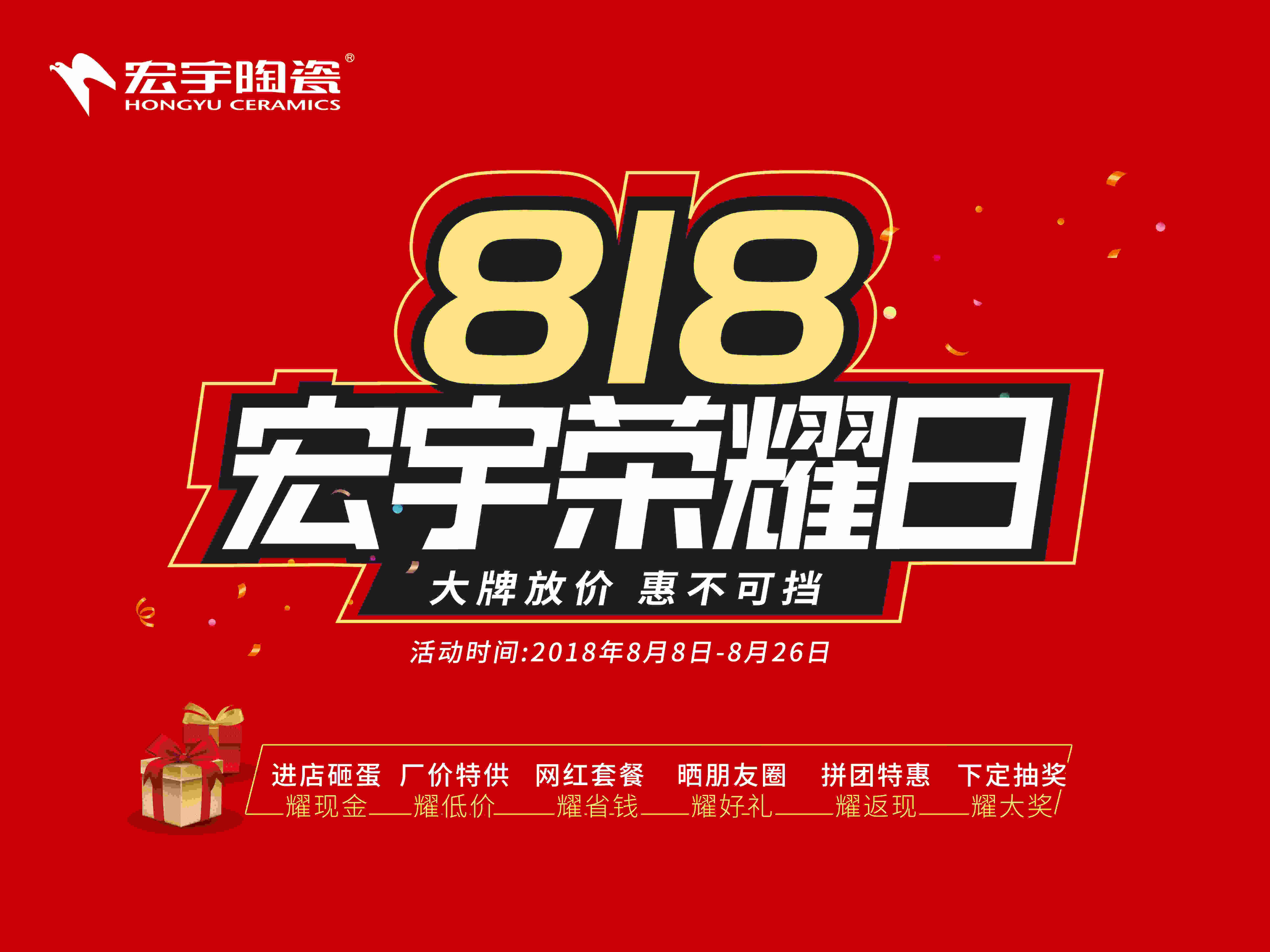 佛山瓷砖品牌宏宇陶瓷,荣耀8月激情放送家居豪礼!