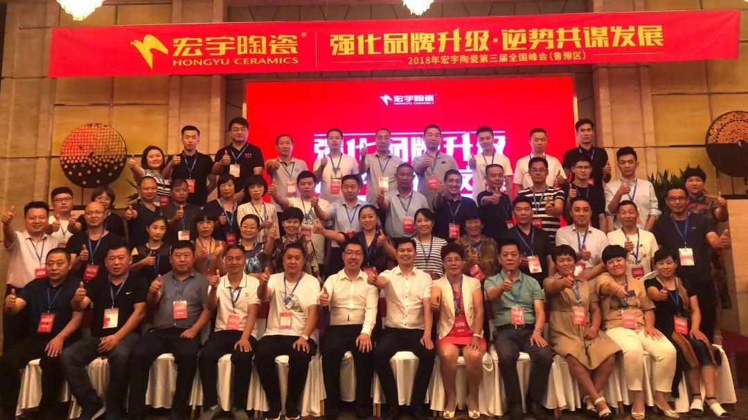 强化品牌升级 · 逆势共谋发展 | 2018宏宇陶瓷第三届峰会强势召开!