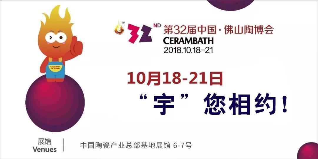 抢鲜看 | 2018佛山秋季陶博会明星产品曝光!
