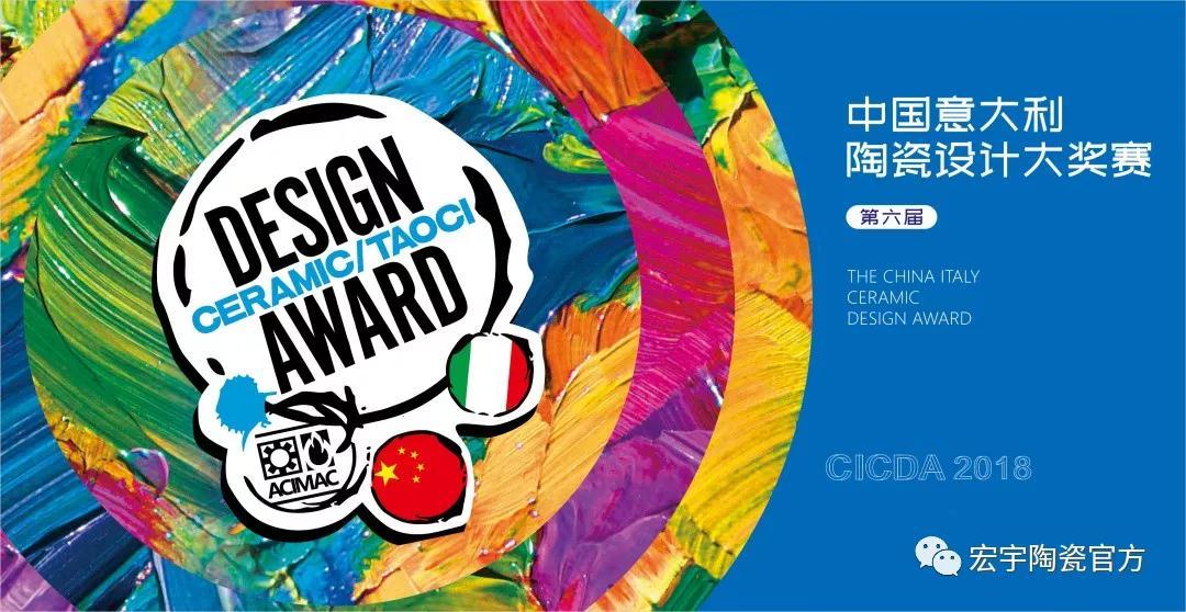 """喜讯!宏宇陶瓷斩获""""中国意大利陶瓷设计大赛""""两项国际大奖!"""