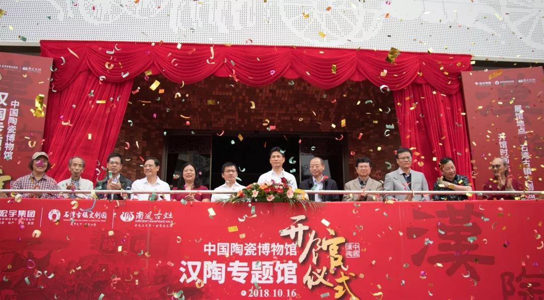 汉陶专题馆落户石湾!宏宇打造的中国陶瓷博物馆率先推出一期工程!