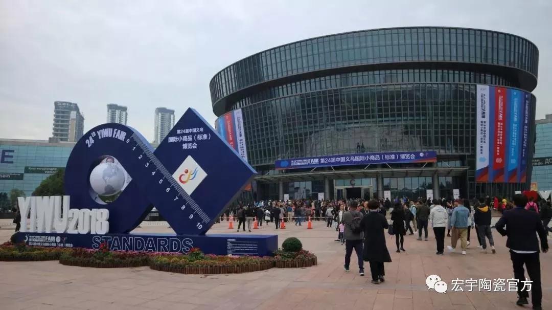 """宏宇亮相第24届中国""""义博会"""",两大创新产品展示实力臻品质!"""