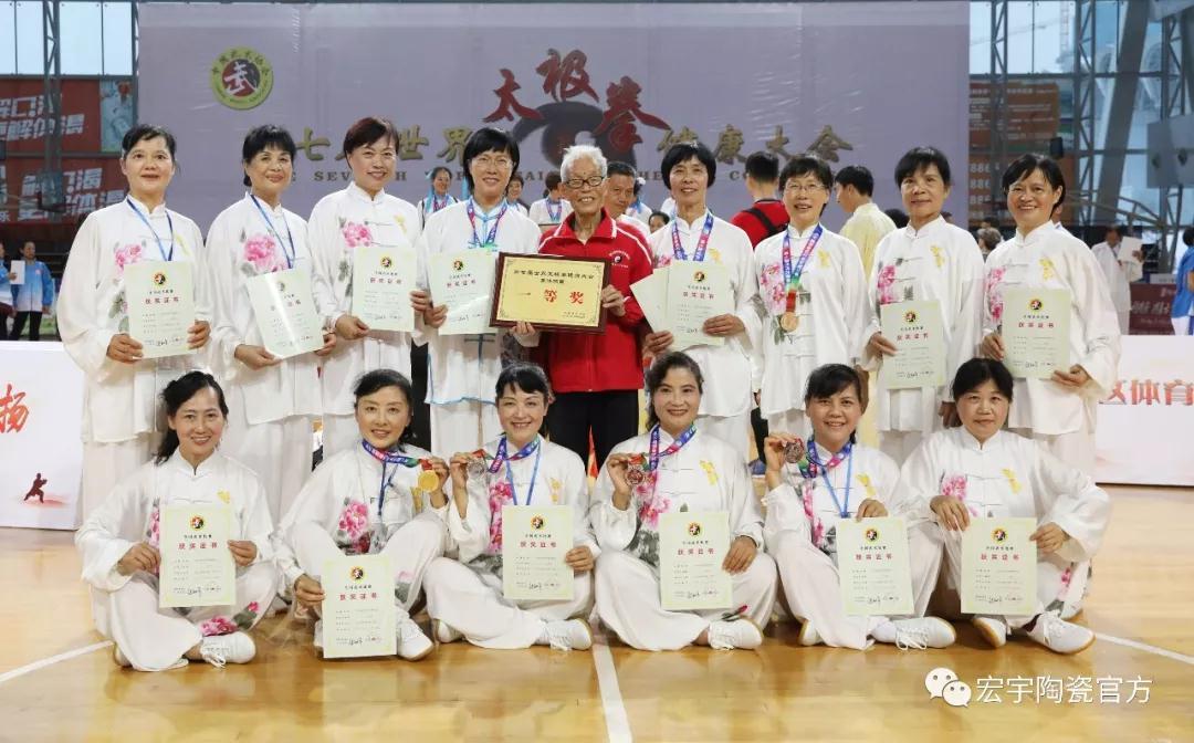 """宏宇队喜获""""第七届世界太极拳健康大会""""集体项目一等奖!"""