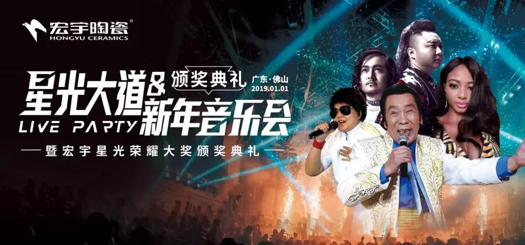 著名歌唱家即将登场,宏宇元旦音乐盛典星光璀璨!
