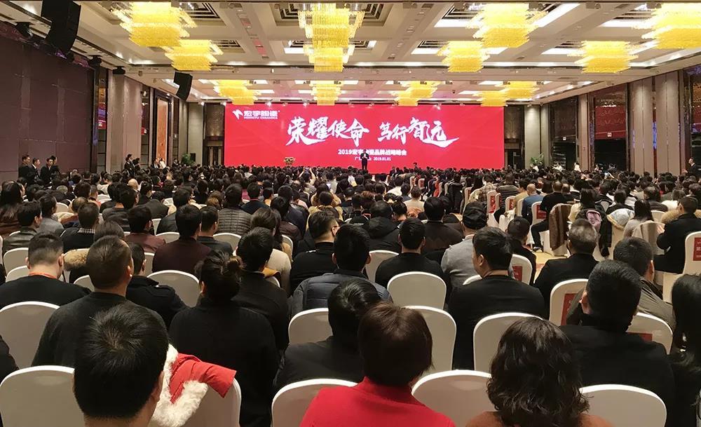 荣耀使命 · 笃行智远 | 2019宏宇陶瓷品牌战略峰会暨新年音乐会唱响新征程