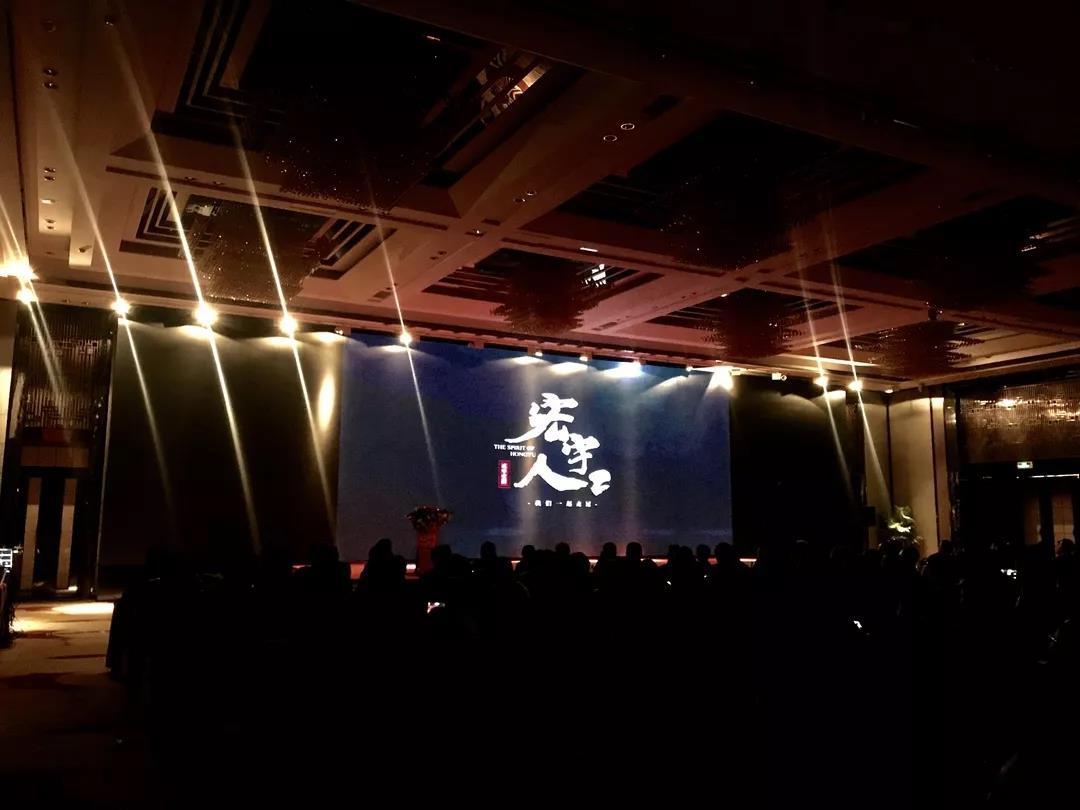 《宏宇人2》首映,一部让行业骄傲的荣耀大片!