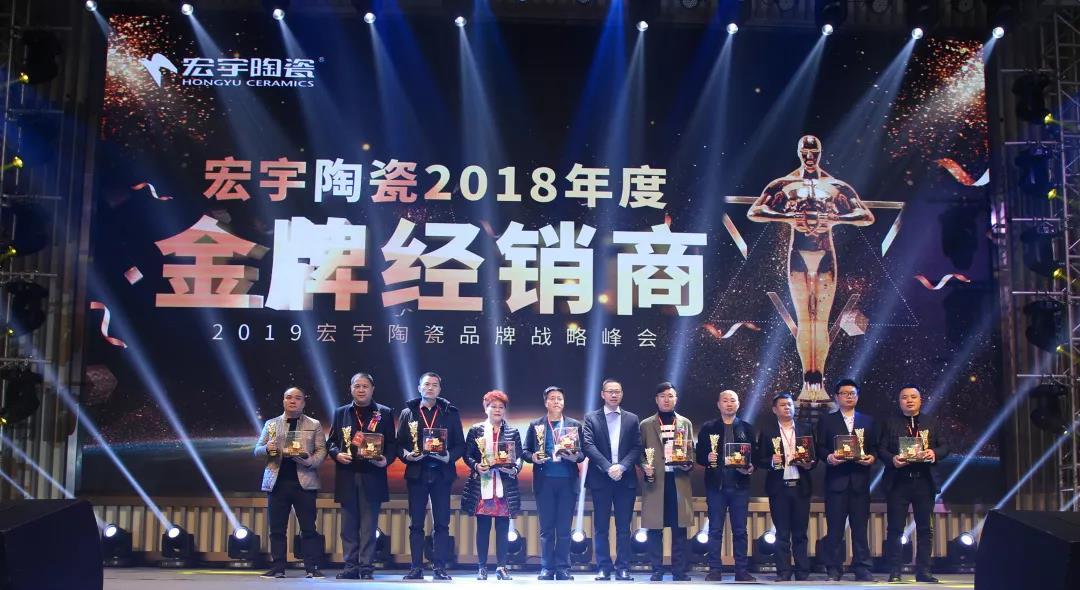 实力见不凡,宏宇陶瓷2018年度金牌经销商荣耀诞生!