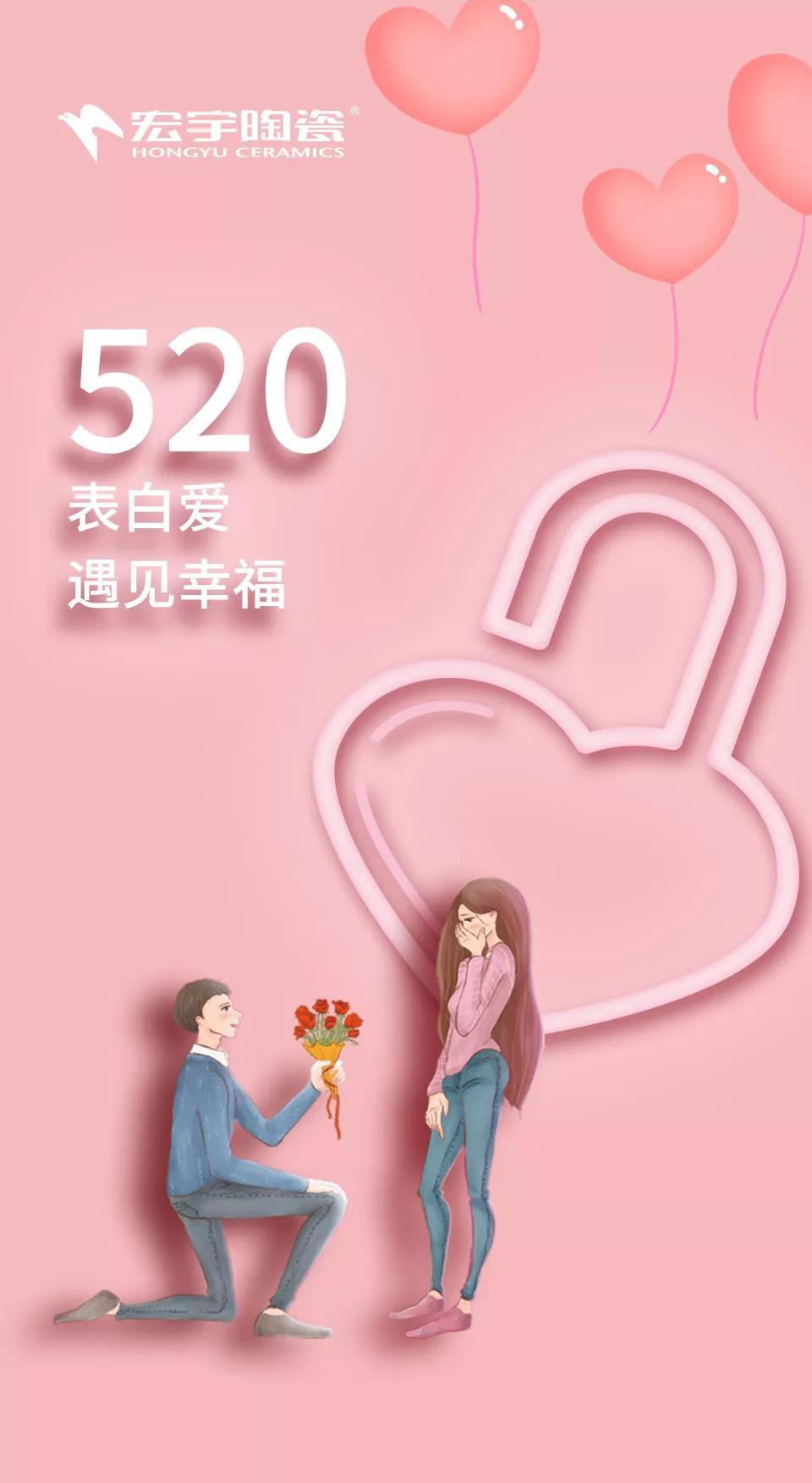 520表白爱 | 在宏宇,遇见幸福!