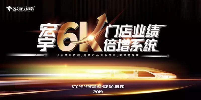 """""""6K""""旋风席卷终端!厂商携手,力推业绩大倍增"""