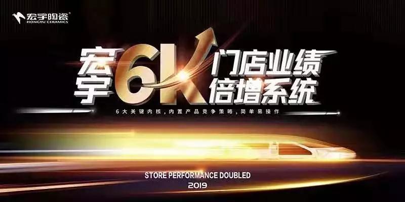 """宏宇""""6K""""系统,实力赋能终端"""