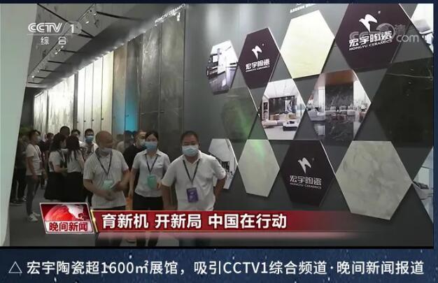 CCTV1强势报道!超1600㎡展馆奇观,让世界惊艳的宏宇造!