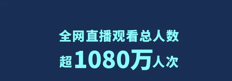 100小时大直播!1080万人分享!太阳集团44118备用址炫酷科技燃爆全球!