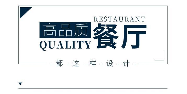 高品质餐厅设计,享受惬意的美食时光