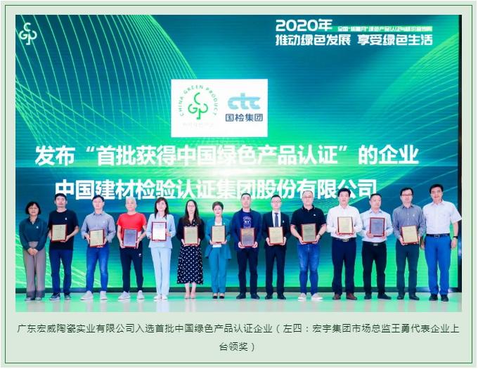 喜讯!宏宇集团四大工厂入选首批中国绿色产品认证企业!