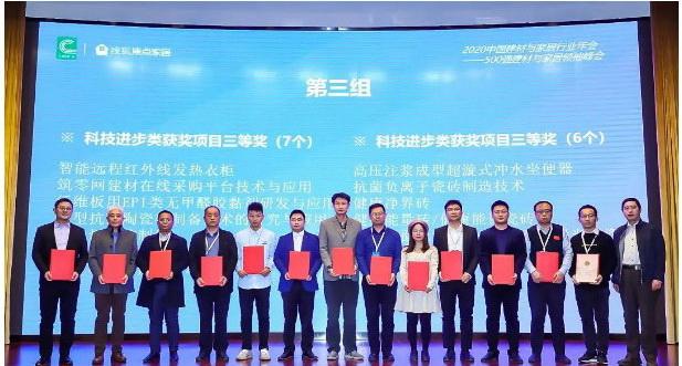 喜报!宏宇荣获两项建材家居科技大奖!