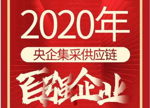 喜讯!宏宇荣评2020年央企集采供应链百强企业