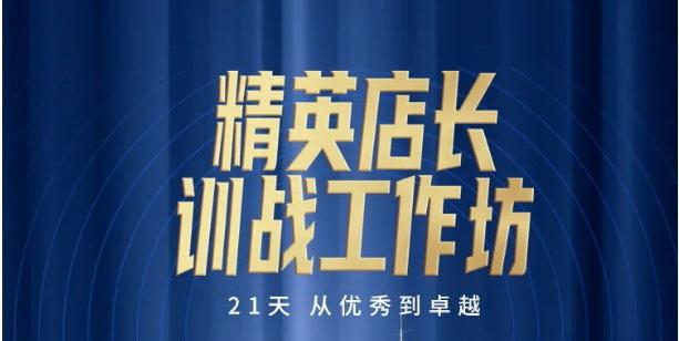 赢战终端!宏宇5.1精英店长训战工作坊火热上线