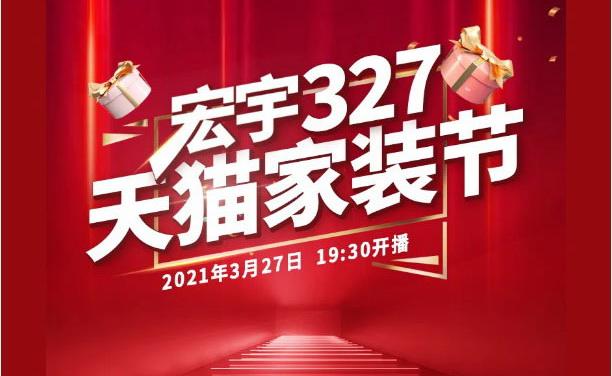 3月27日!宏宇春季家装节,全国直播联动约定你