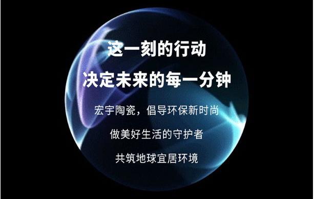 环保新时尚,守护你的快乐星球
