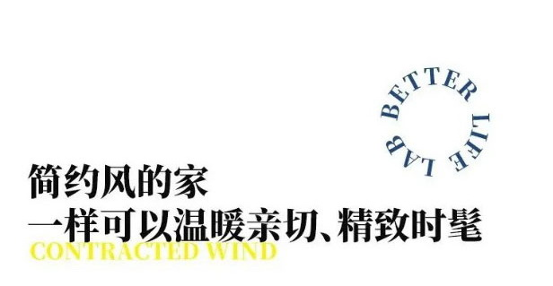 简约风,让杭城里的小家颜值与实用并存