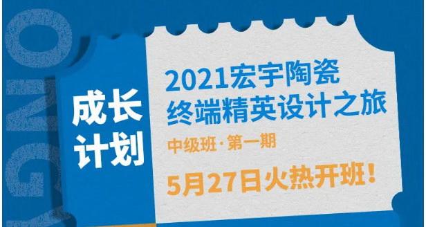 设计·成长·蜕变——宏宇终端精英设计之旅,5月27日即将开启!