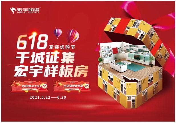 618家装优购节丨千城征集宏宇样板房