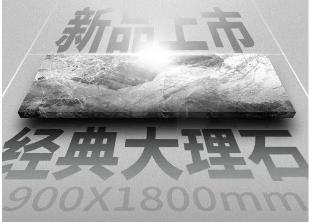 经典大理石丨900X1800mm 大面纹理 霸气登场