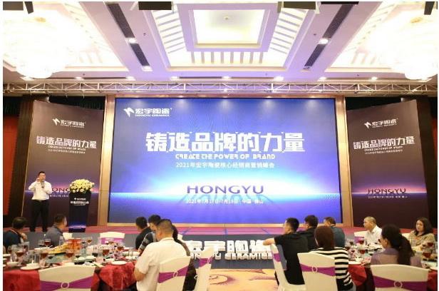 铸造品牌的力量丨2021年宏宇陶瓷核心经销商营销峰会召开