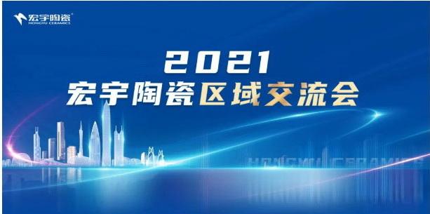 2021宏宇区域交流会走进贵州盘州、广东茂名